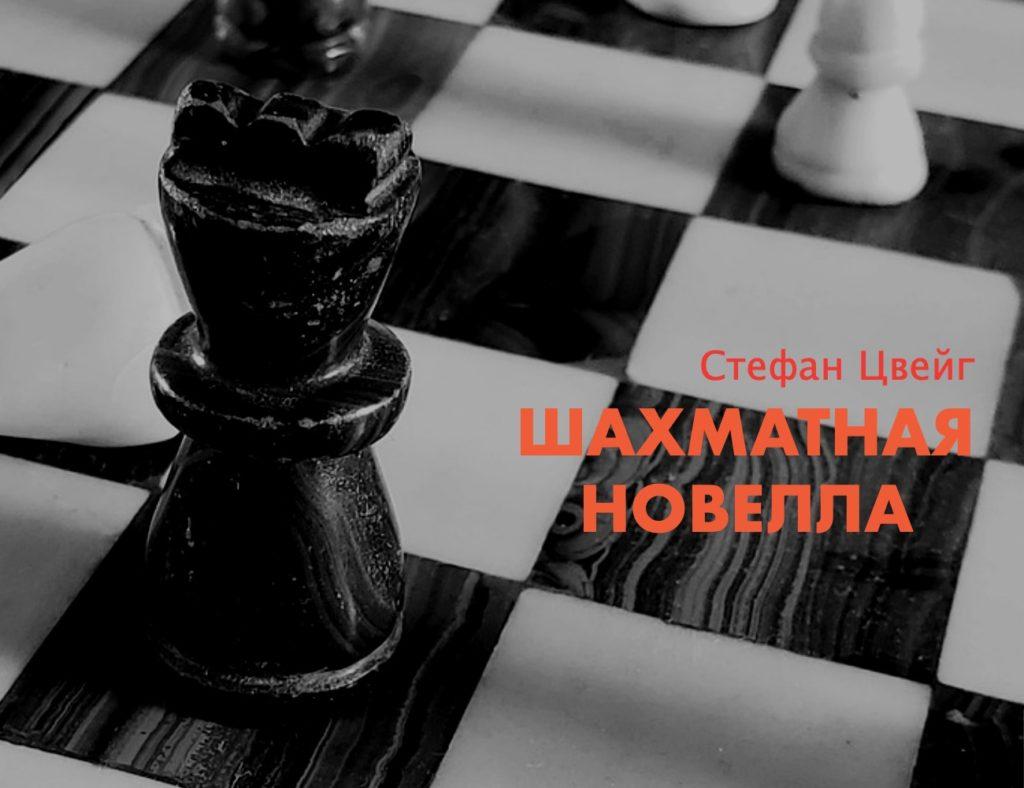 шахматная новелла аудиокнига