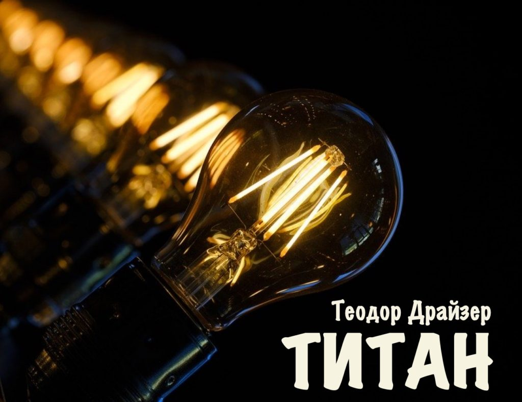 титан аудиокнига