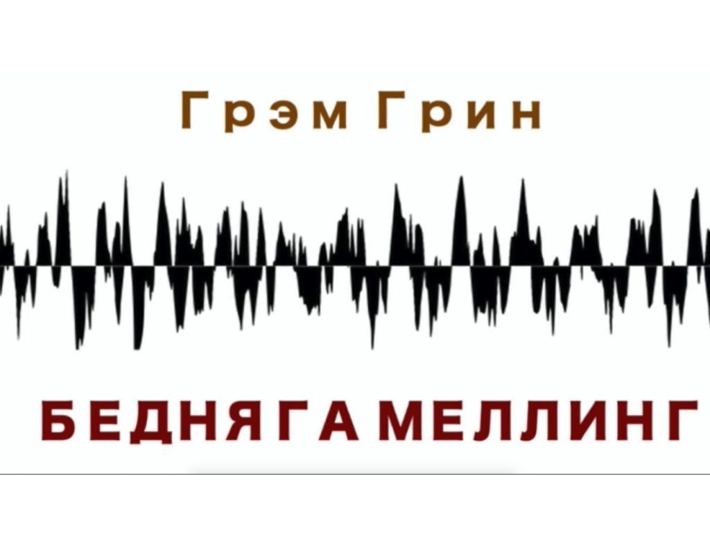 бедняга меллинг аудиокнига