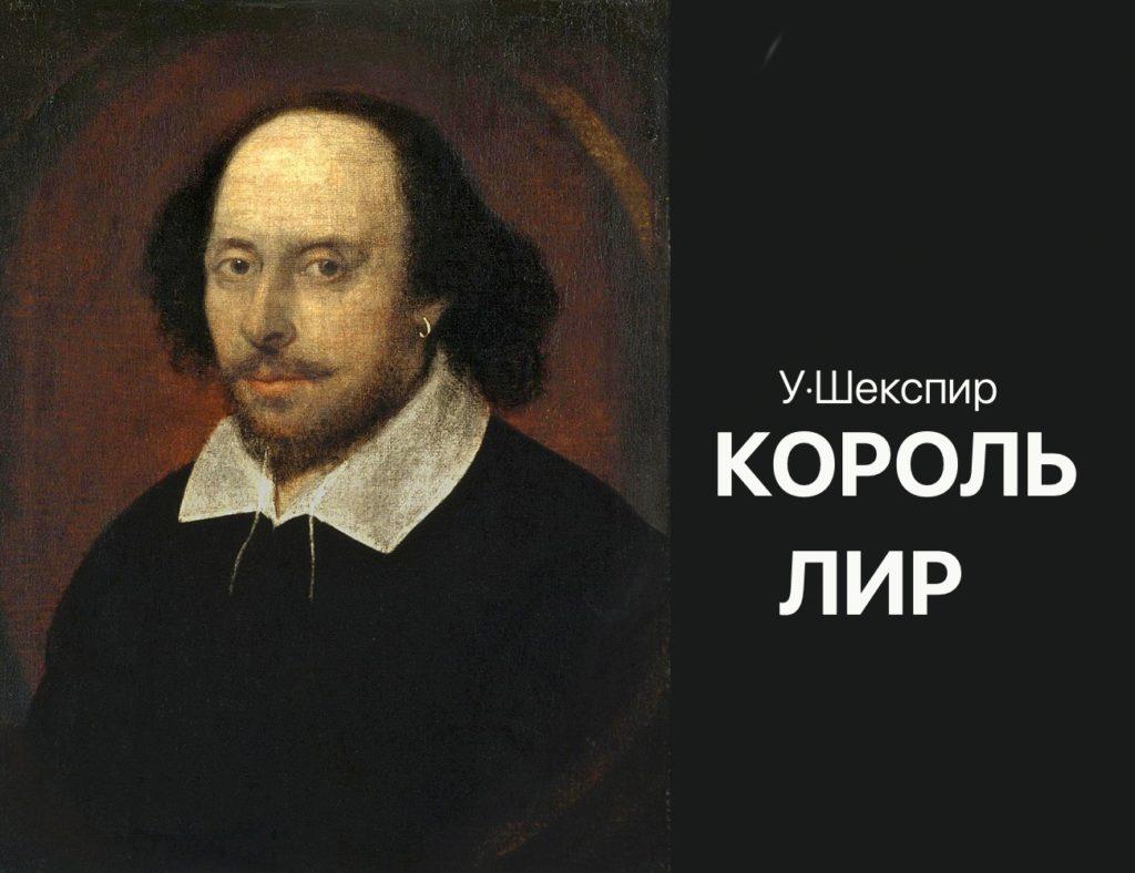 король лир аудиокнига