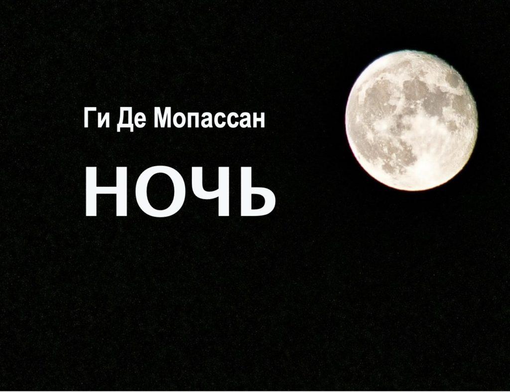 ночь аудиокнига