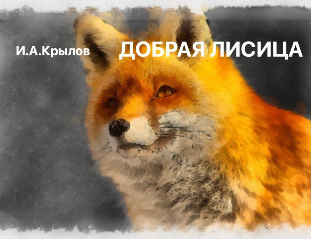 добрая лисица