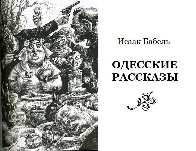 Одесские рассказы аудиокнига