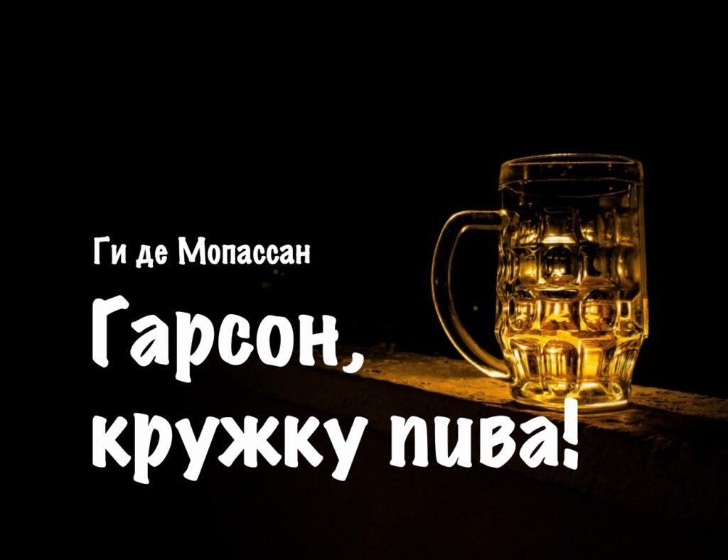 Гарсон кружку пива