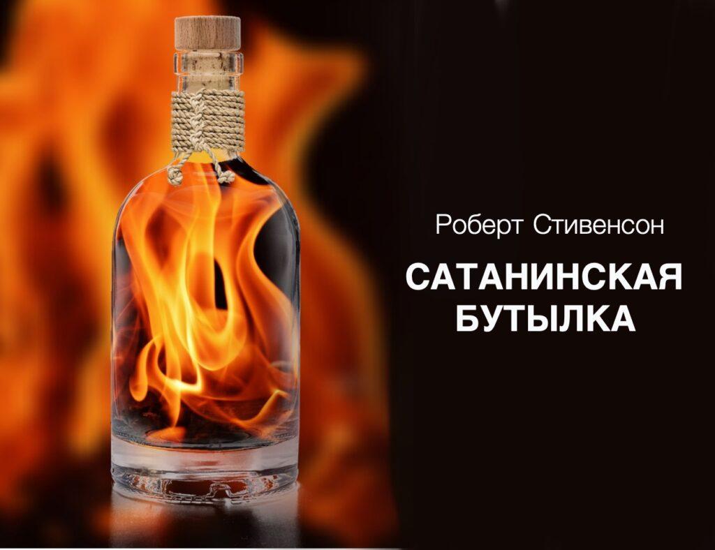 сатанинская бутылка
