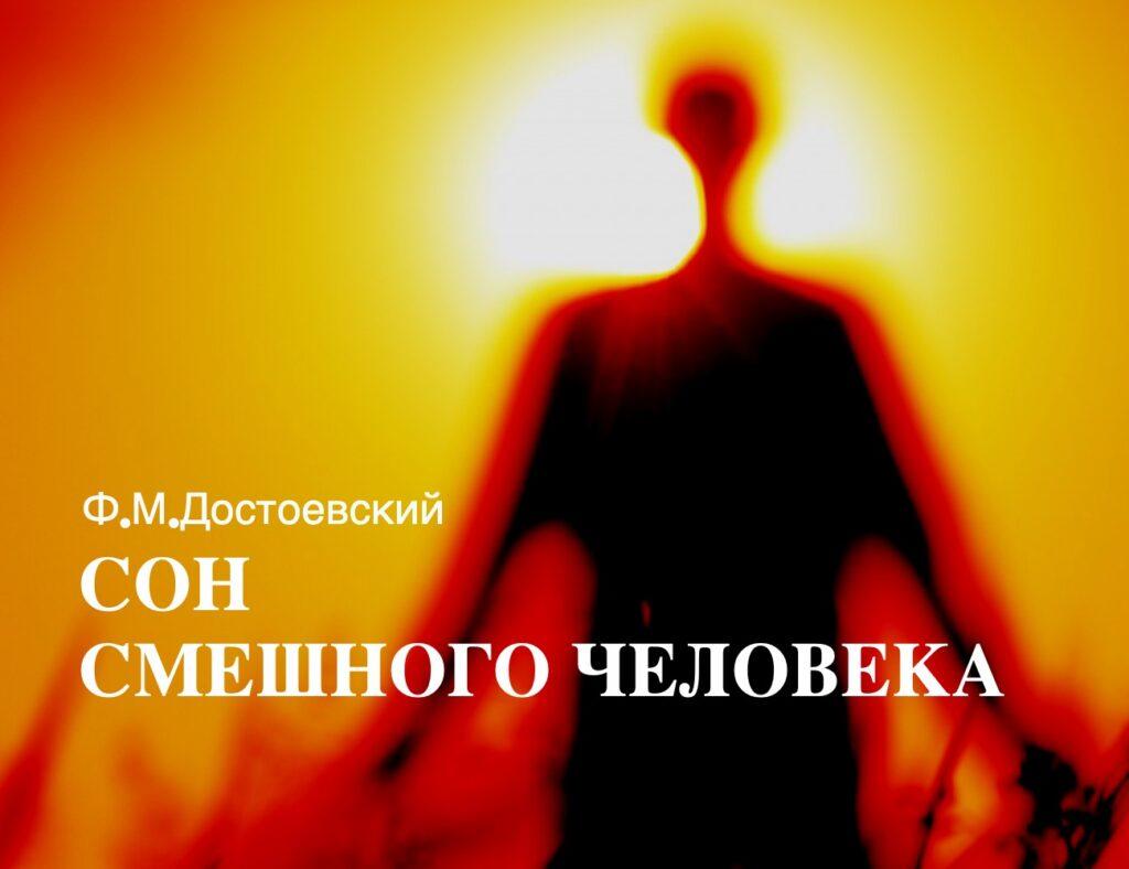 сон смешного человека