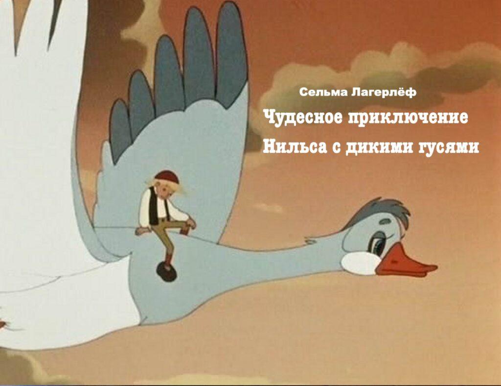 Чудесное приключение Нильса с дикими гусями