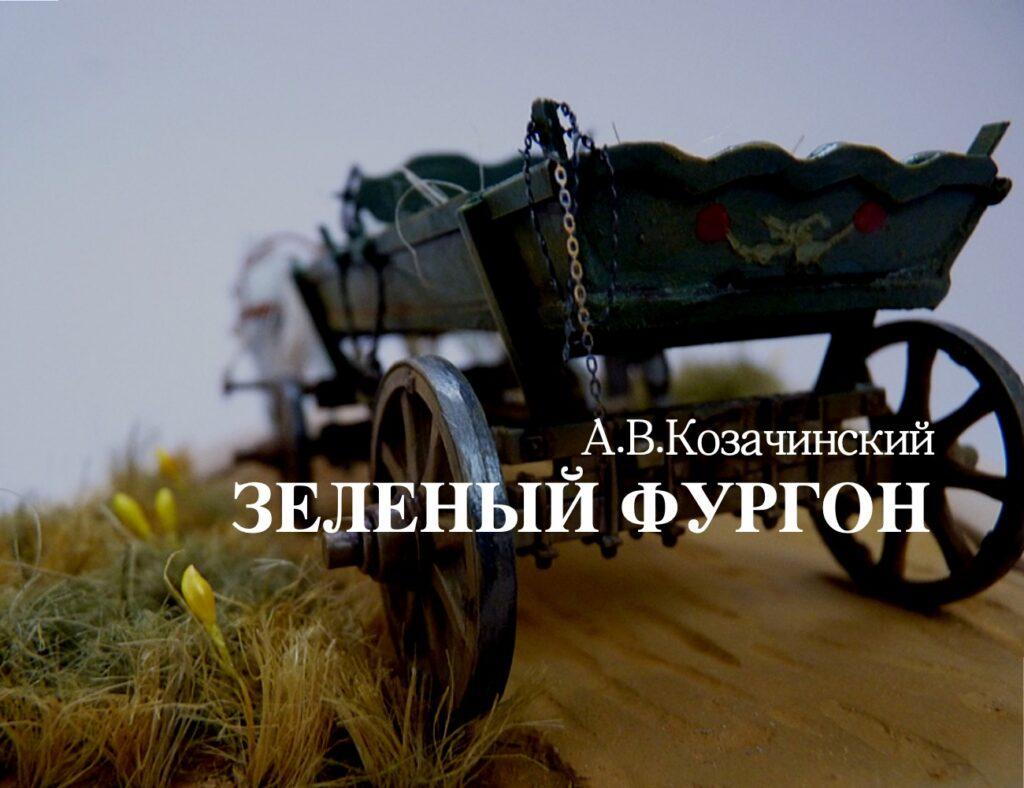 зеленый фургон
