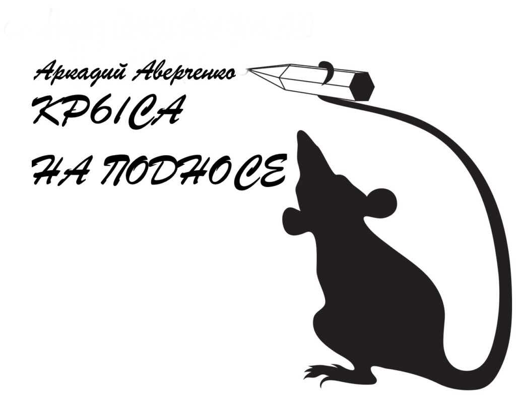Крыса на подносе
