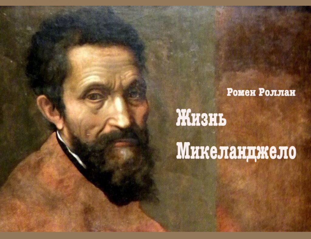 Жизнь Микеланджело