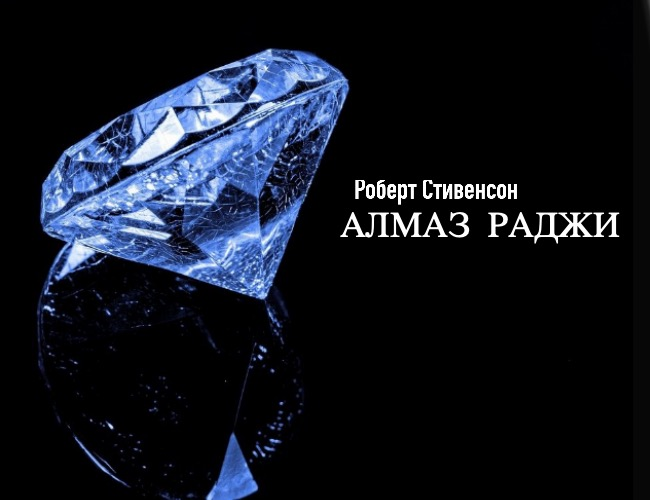 Алмаз раджи