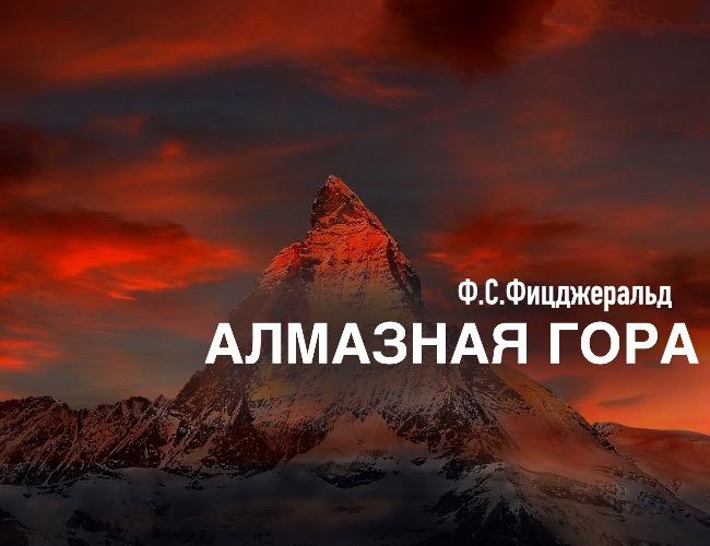 алмазная гора