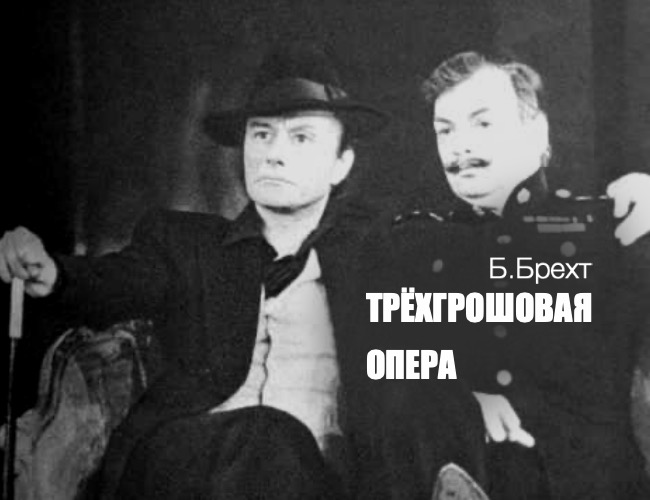 трехгорошовая опера