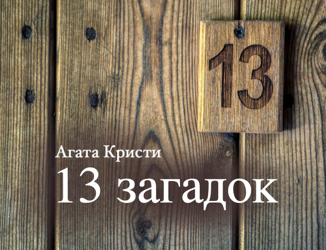 13 загадок