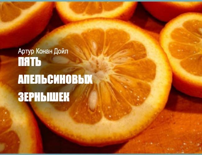 пять апельсиновых зернышек