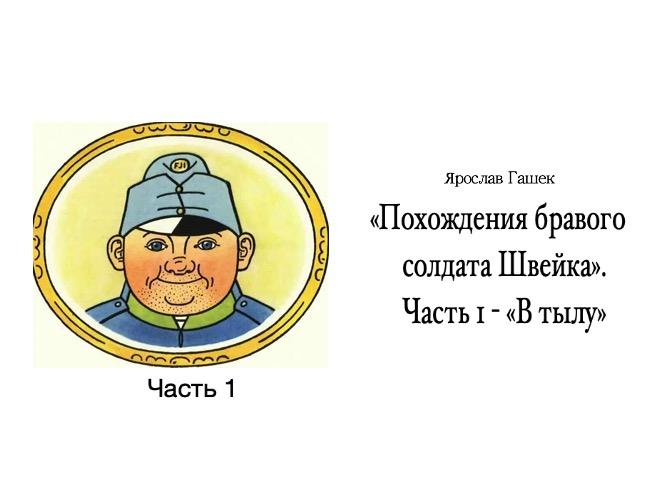 солдата швейка часть 1