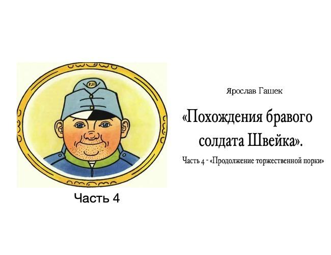 швейк 4