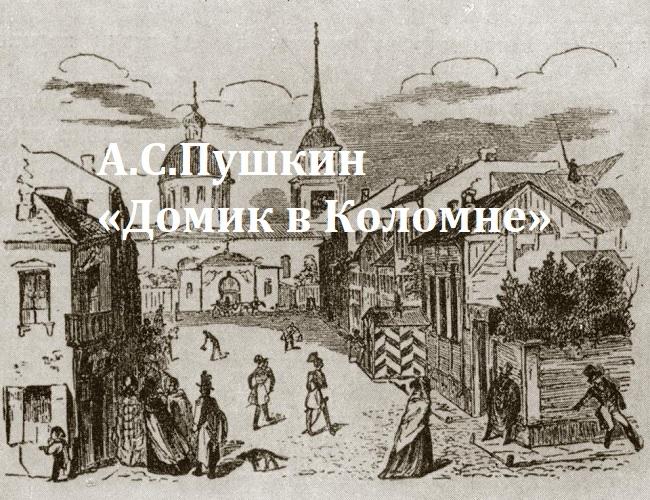 Домик в Коломне