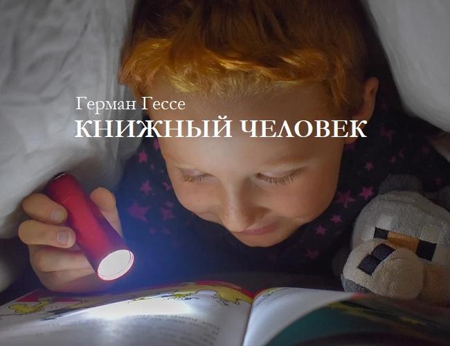 Книжный человек