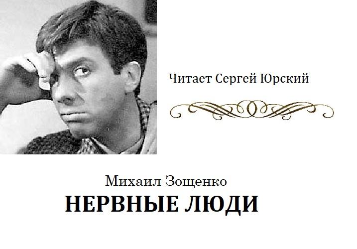 Нервные люди Зощенко