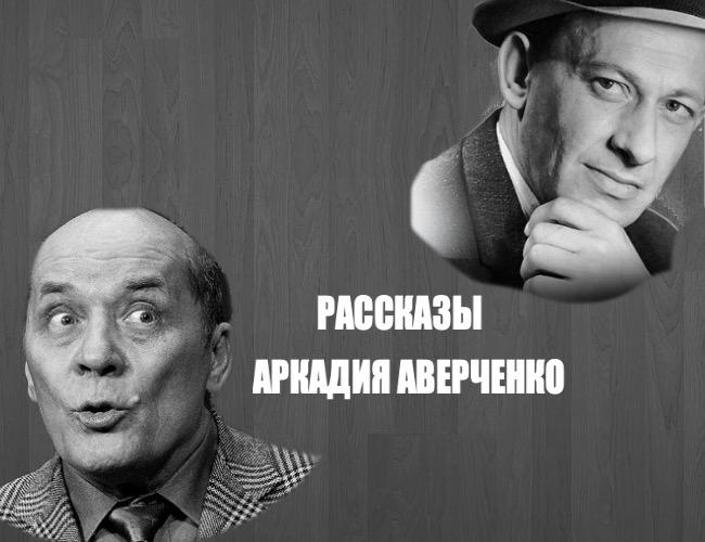 рассказы аркадия аверченко