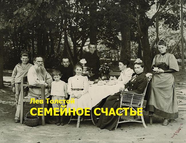 Семейное счастье Толстой