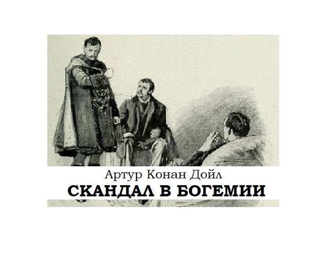 Скандал в Богемии слушать