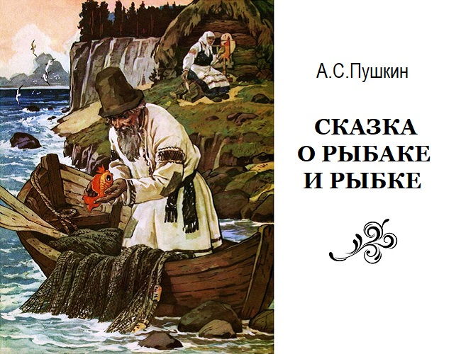 казка о рыбаке и рыбке
