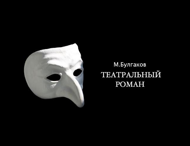 театральный роман слушать