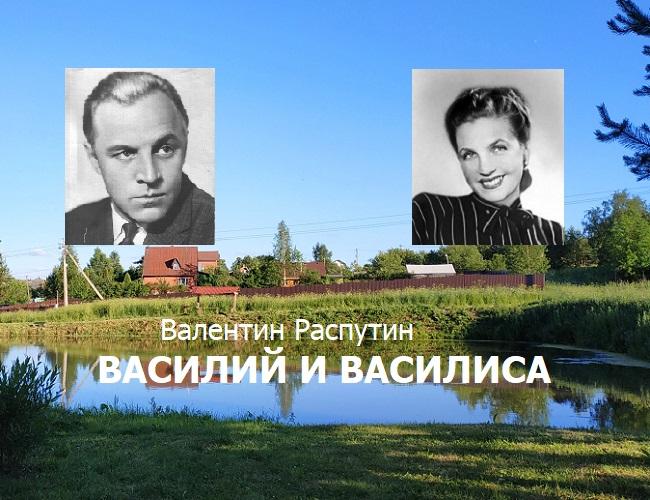 Василий и Василиса слушать