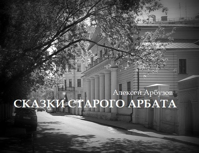 «Сказки старого Арбата». А.Н.Арбузов