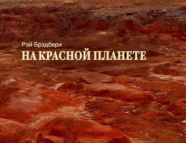 на красной планете