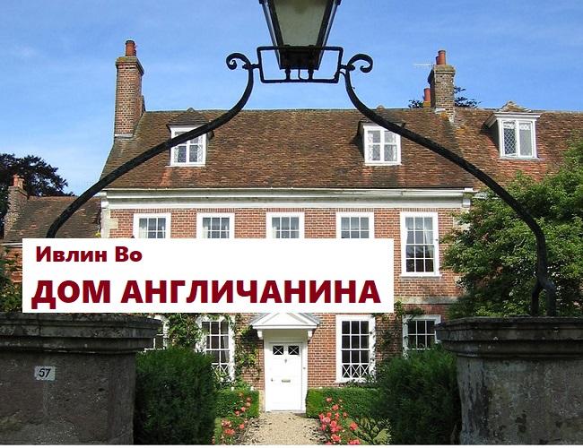 дом англичанина