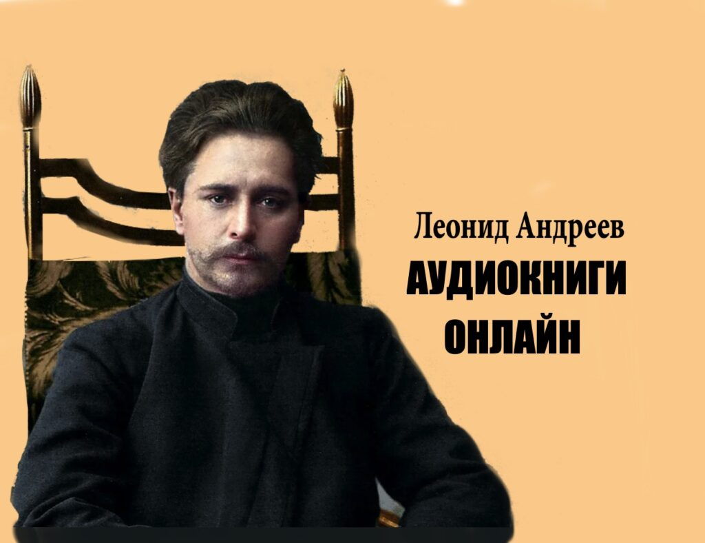 Леонид андреев аудиокниги