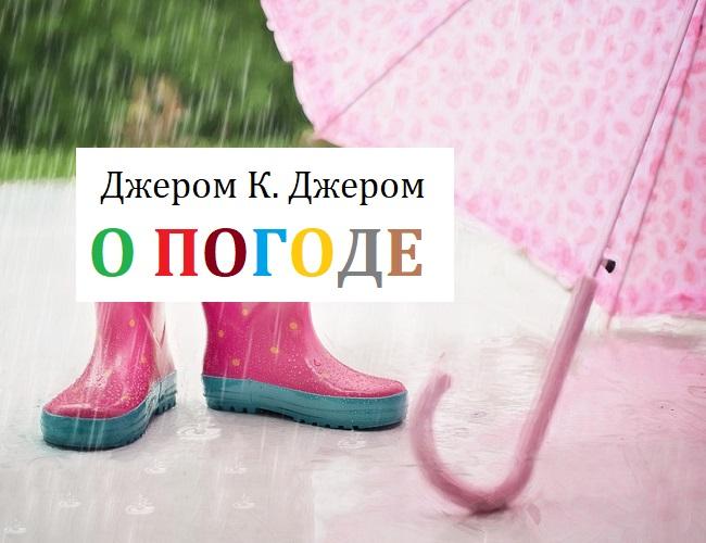 о погоде
