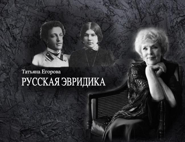 русская эвридика