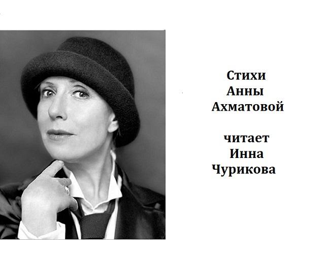 стихи ахматовой