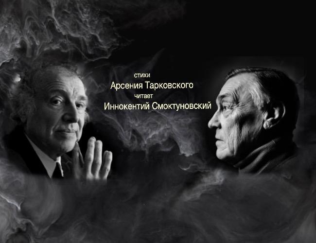стихи тарковского