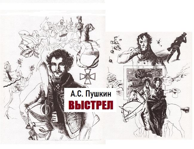 выстрел пушкин