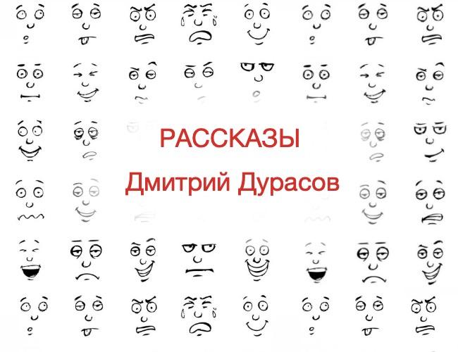 Дмитрий дурасов