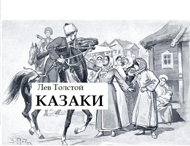 казаки