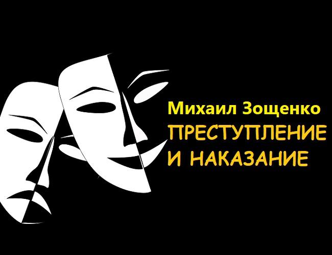преступление и наказание зощенко