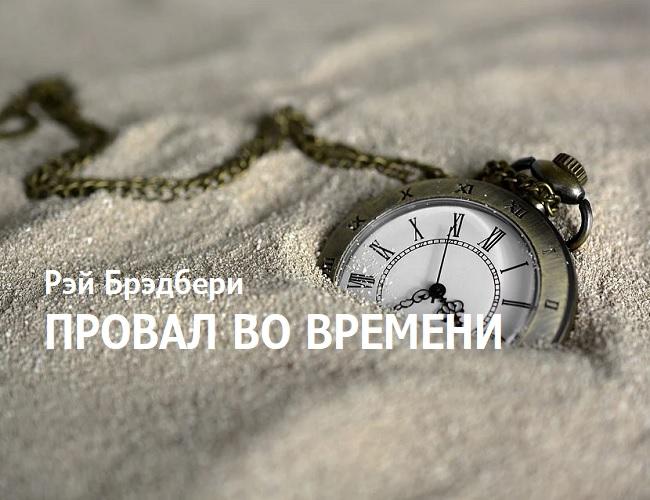 провал во времени