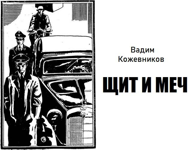 «Щит и меч». Вадим Кожевников. Радиоспектакль