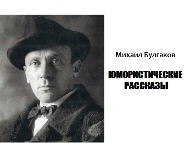 юмористические рассказы булгакова